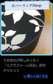 クッション芯材・オーダーメイドクッションのユニークコア 商品カテゴリー画像5