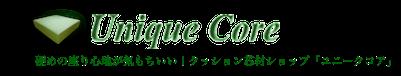 クッション芯材・オーダーメイドクッションのユニークコア ロゴ画像