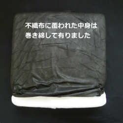 不織布に覆われた中身は巻き綿して有りました